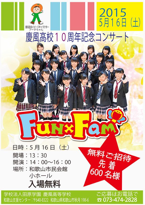 funfanコンサートポスター